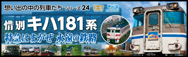 24シリーズ想い出の中の列車たち 惜別キハ181系 特急はまかぜ 永遠の鉄路
