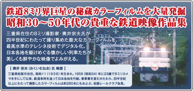 鉄道8ミリ界巨星の秘蔵カラーフィルムを大量発掘 昭和30〜50年代の貴重な鉄道映像作品集