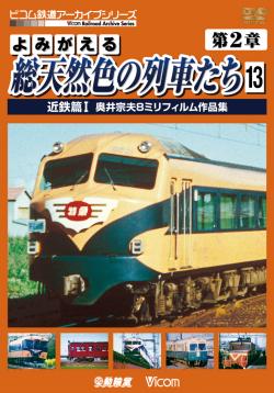 国鉄クハニ19形電車
