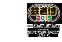 8b21bd3f3f51 鉄道博2015」 鉄道DVD 動輪堂