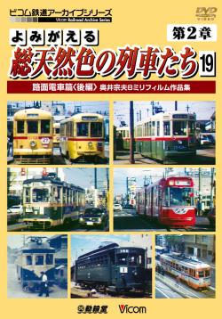 鉄道DVD 動輪堂